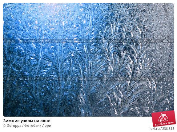 Зимние узоры на окне, фото № 238315, снято 31 декабря 2007 г. (c) Goruppa / Фотобанк Лори