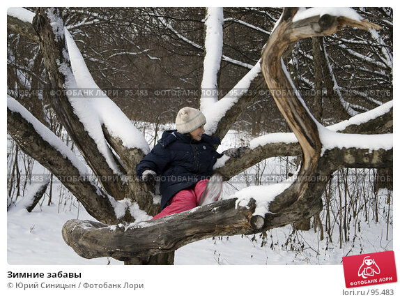 Зимние забавы, фото № 95483, снято 27 января 2007 г. (c) Юрий Синицын / Фотобанк Лори
