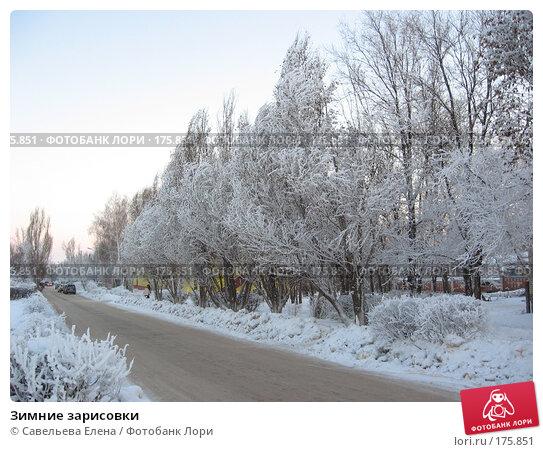 Зимние зарисовки, фото № 175851, снято 10 января 2008 г. (c) Cавельева Елена / Фотобанк Лори
