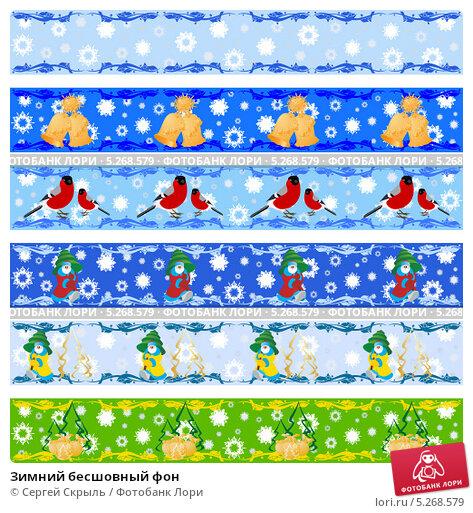 Купить «Зимний бесшовный фон», иллюстрация № 5268579 (c) Сергей Скрыль / Фотобанк Лори