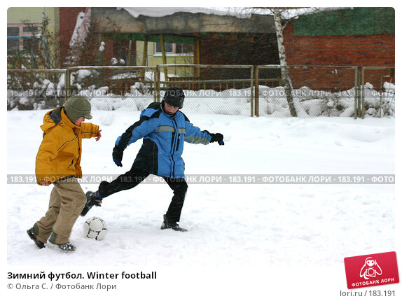 Зимний футбол. Winter football, фото № 183191, снято 22 декабря 2006 г. (c) Ольга С. / Фотобанк Лори