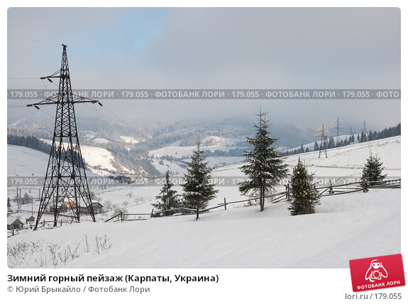 Купить «Зимний горный пейзаж (Карпаты, Украина)», фото № 179055, снято 17 ноября 2007 г. (c) Юрий Брыкайло / Фотобанк Лори