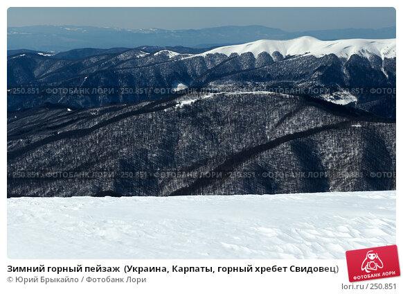 Зимний горный пейзаж  (Украина, Карпаты, горный хребет Свидовец), фото № 250851, снято 25 марта 2017 г. (c) Юрий Брыкайло / Фотобанк Лори
