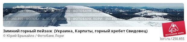 Зимний горный пейзаж  (Украина, Карпаты, горный хребет Свидовец), фото № 250855, снято 24 октября 2016 г. (c) Юрий Брыкайло / Фотобанк Лори