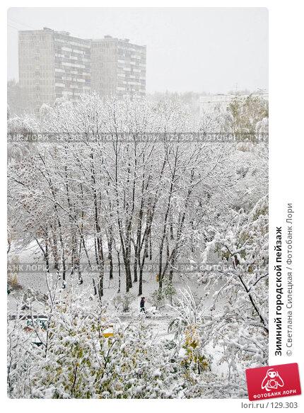 Зимний городской пейзаж, фото № 129303, снято 15 октября 2007 г. (c) Светлана Силецкая / Фотобанк Лори