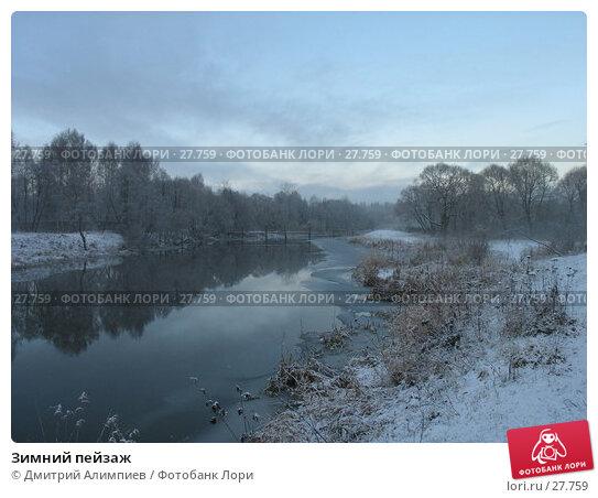 Зимний пейзаж, фото № 27759, снято 4 января 2007 г. (c) Дмитрий Алимпиев / Фотобанк Лори