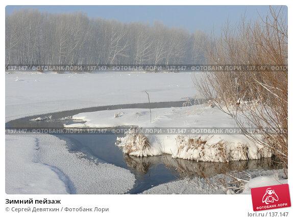 Купить «Зимний пейзаж», фото № 137147, снято 4 декабря 2007 г. (c) Сергей Девяткин / Фотобанк Лори