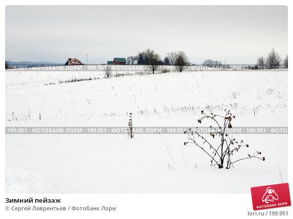Зимний пейзаж, фото № 199951, снято 9 февраля 2008 г. (c) Сергей Лаврентьев / Фотобанк Лори