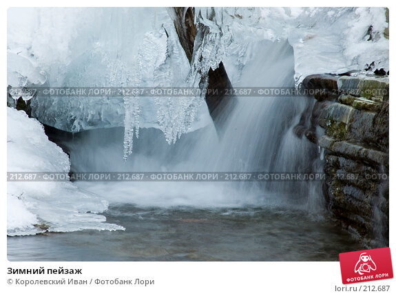 Зимний пейзаж, фото № 212687, снято 15 января 2008 г. (c) Королевский Иван / Фотобанк Лори