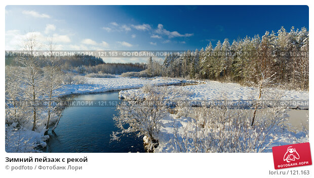 Зимний пейзаж с рекой, фото № 121163, снято 28 июня 2017 г. (c) podfoto / Фотобанк Лори