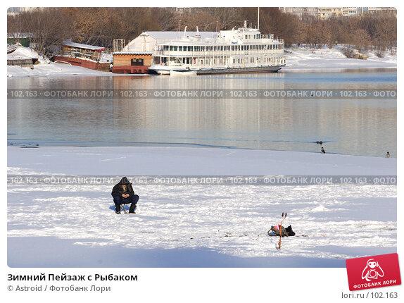 Купить «Зимний Пейзаж с Рыбаком», фото № 102163, снято 21 ноября 2017 г. (c) Astroid / Фотобанк Лори