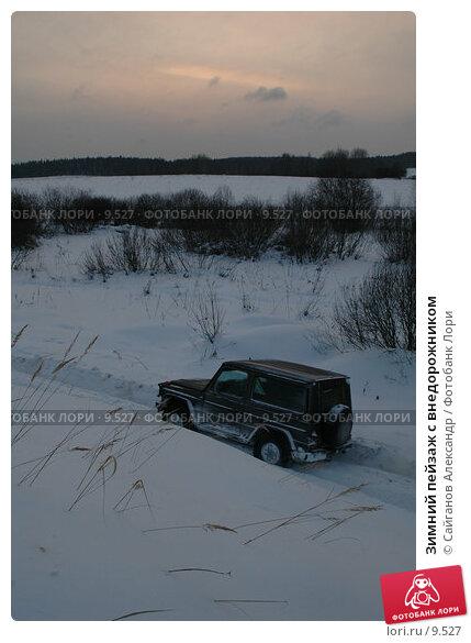 Зимний пейзаж с внедорожником, фото № 9527, снято 8 января 2005 г. (c) Сайганов Александр / Фотобанк Лори
