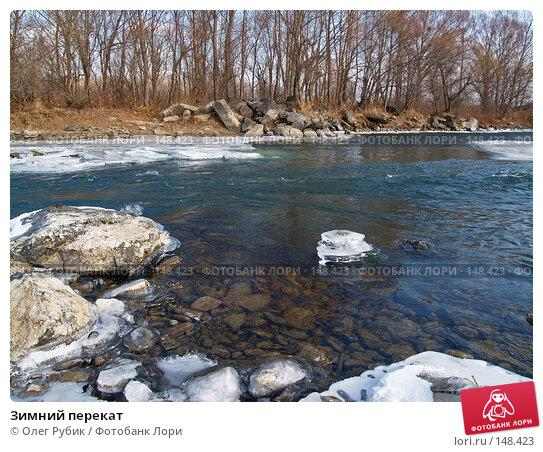 Зимний перекат, фото № 148423, снято 1 декабря 2007 г. (c) Олег Рубик / Фотобанк Лори
