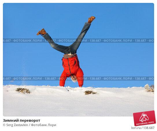 Зимний переворот, фото № 138687, снято 3 декабря 2005 г. (c) Serg Zastavkin / Фотобанк Лори