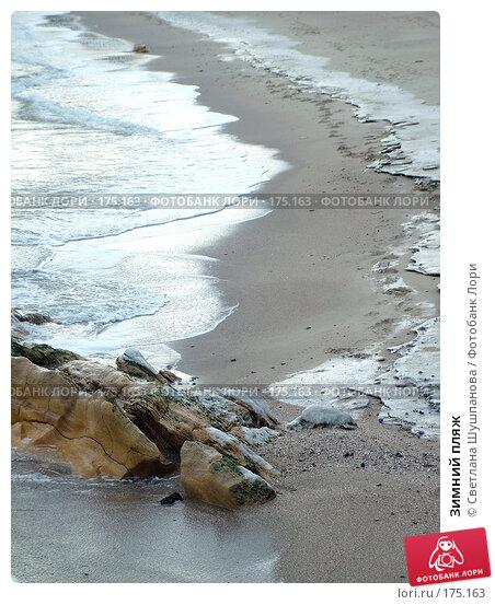 Зимний пляж, фото № 175163, снято 8 января 2006 г. (c) Светлана Шушпанова / Фотобанк Лори