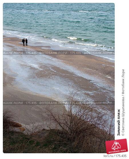 Зимний пляж, фото № 175435, снято 8 января 2006 г. (c) Светлана Шушпанова / Фотобанк Лори