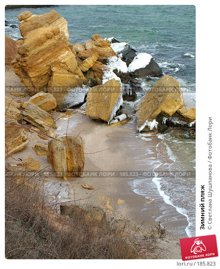Купить «Зимний пляж», фото № 185823, снято 8 января 2006 г. (c) Светлана Шушпанова / Фотобанк Лори
