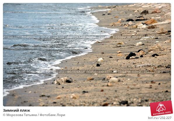 Зимний пляж, фото № 232227, снято 21 февраля 2008 г. (c) Морозова Татьяна / Фотобанк Лори