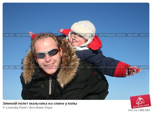 Зимний полет мальчика на спине у папы, фото № 366543, снято 12 октября 2017 г. (c) Losevsky Pavel / Фотобанк Лори