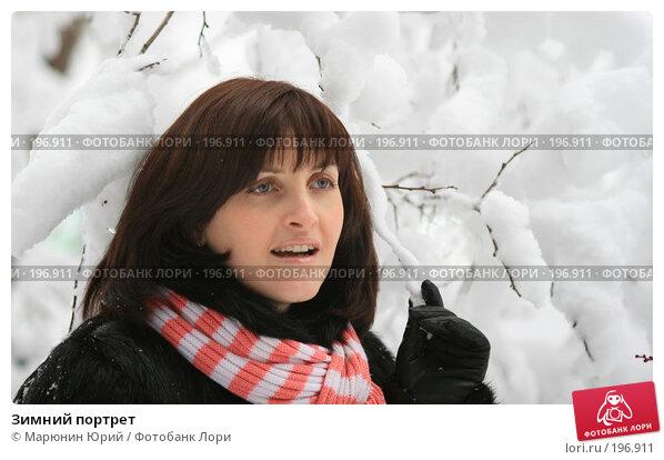 Зимний портрет, фото № 196911, снято 24 января 2008 г. (c) Марюнин Юрий / Фотобанк Лори