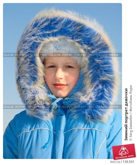 Купить «Зимний портрет девочки», фото № 138591, снято 19 февраля 2006 г. (c) Serg Zastavkin / Фотобанк Лори