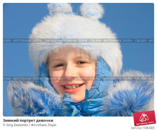 Зимний портрет девочки, фото № 138603, снято 19 февраля 2006 г. (c) Serg Zastavkin / Фотобанк Лори
