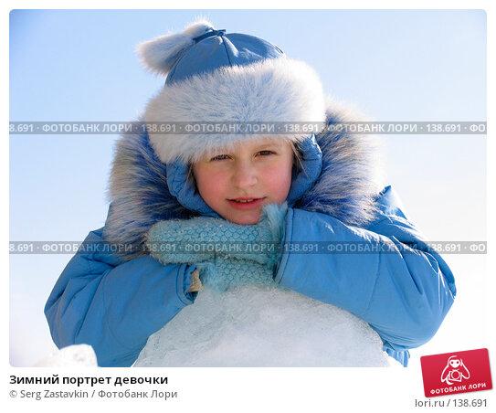 Купить «Зимний портрет девочки», фото № 138691, снято 8 апреля 2006 г. (c) Serg Zastavkin / Фотобанк Лори