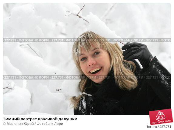 Зимний портрет красивой девушки, фото № 227731, снято 24 января 2008 г. (c) Марюнин Юрий / Фотобанк Лори