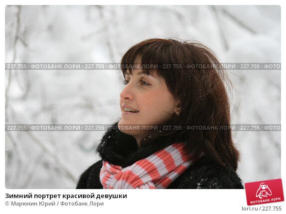 Зимний портрет красивой девушки, фото № 227755, снято 24 января 2008 г. (c) Марюнин Юрий / Фотобанк Лори