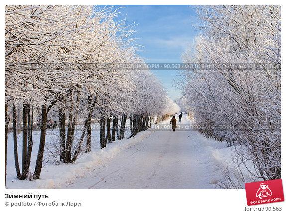 Зимний путь, фото № 90563, снято 24 января 2007 г. (c) podfoto / Фотобанк Лори