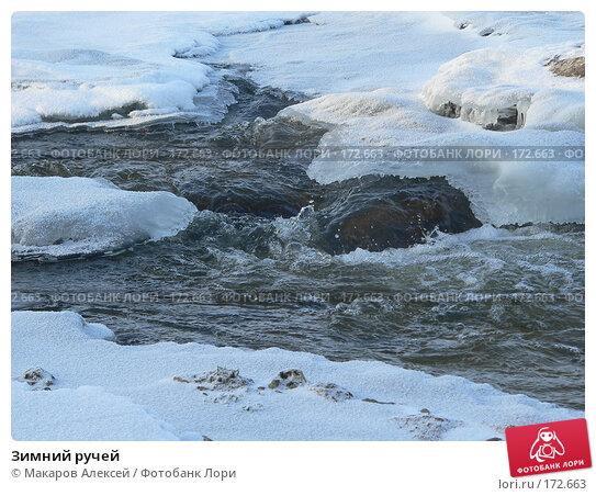 Зимний ручей, фото № 172663, снято 1 января 2008 г. (c) Макаров Алексей / Фотобанк Лори