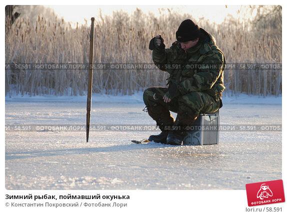 Зимний рыбак, поймавший окунька, фото № 58591, снято 3 февраля 2007 г. (c) Константин Покровский / Фотобанк Лори