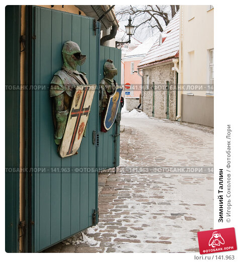 Зимний Таллин, фото № 141963, снято 24 июня 2017 г. (c) Игорь Соколов / Фотобанк Лори