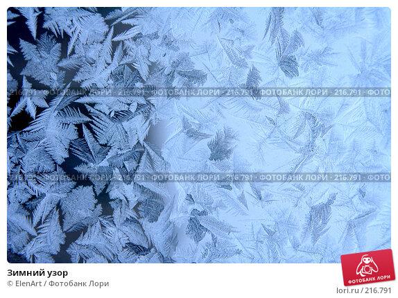 Зимний узор, фото № 216791, снято 22 мая 2017 г. (c) ElenArt / Фотобанк Лори