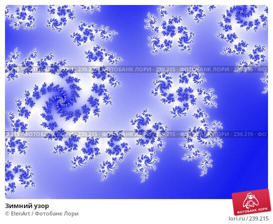 Зимний узор, иллюстрация № 239215 (c) ElenArt / Фотобанк Лори