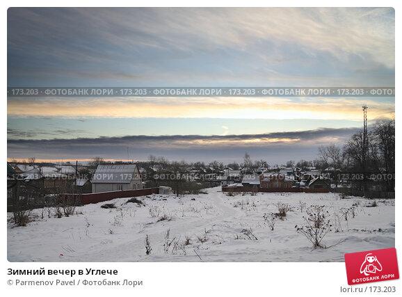 Зимний вечер в Углече, фото № 173203, снято 2 января 2008 г. (c) Parmenov Pavel / Фотобанк Лори