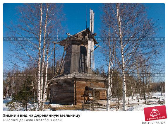 Зимний вид на деревянную мельницу, фото № 136323, снято 23 марта 2007 г. (c) Александр Fanfo / Фотобанк Лори