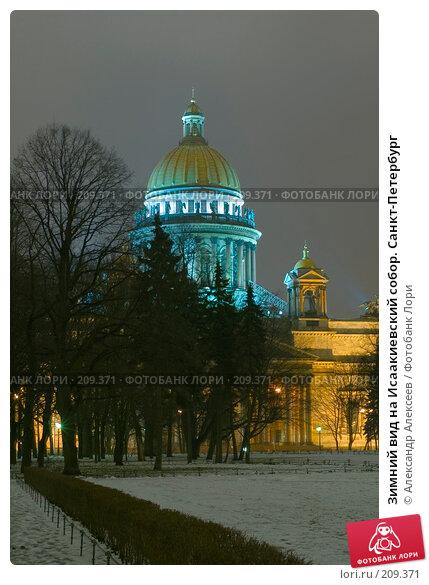 Зимний вид на Исаакиевский собор. Санкт-Петербург, эксклюзивное фото № 209371, снято 7 февраля 2008 г. (c) Александр Алексеев / Фотобанк Лори
