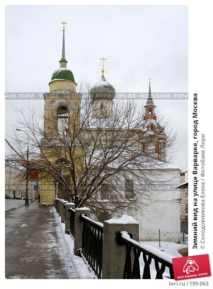 Зимний вид на улице Варварке, город Москва, эксклюзивное фото № 199063, снято 23 января 2008 г. (c) Солодовникова Елена / Фотобанк Лори
