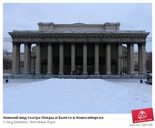 Зимний вид театра Оперы и Балета в Новосибирске, фото № 129735, снято 16 января 2005 г. (c) Serg Zastavkin / Фотобанк Лори