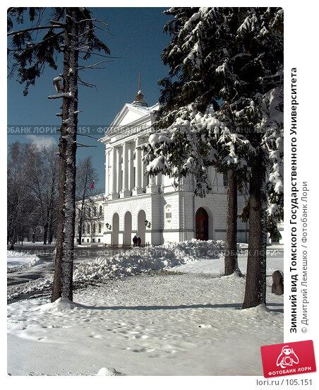Зимний вид Томского Государственного Университета, фото № 105151, снято 23 марта 2017 г. (c) Дмитрий Лемешко / Фотобанк Лори