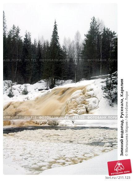 Зимний водопад. Рускеала, Карелия, фото № 211123, снято 24 февраля 2008 г. (c) Малышева Мария / Фотобанк Лори