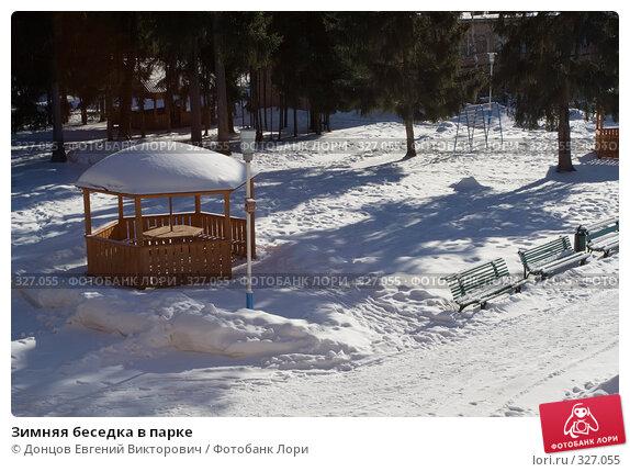 Купить «Зимняя беседка в парке», фото № 327055, снято 16 февраля 2008 г. (c) Донцов Евгений Викторович / Фотобанк Лори