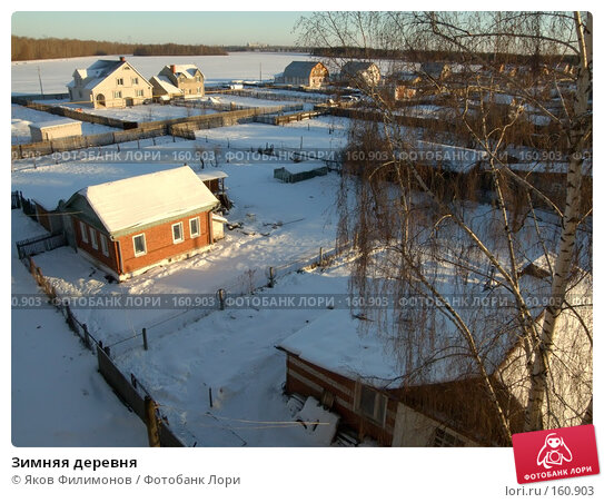 Зимняя деревня, фото № 160903, снято 23 декабря 2007 г. (c) Яков Филимонов / Фотобанк Лори