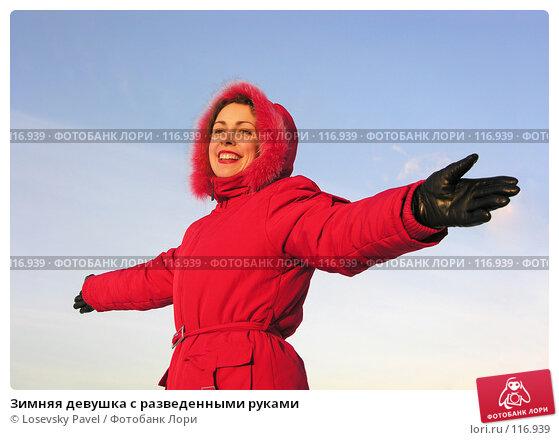 Зимняя девушка с разведенными руками, фото № 116939, снято 1 марта 2006 г. (c) Losevsky Pavel / Фотобанк Лори