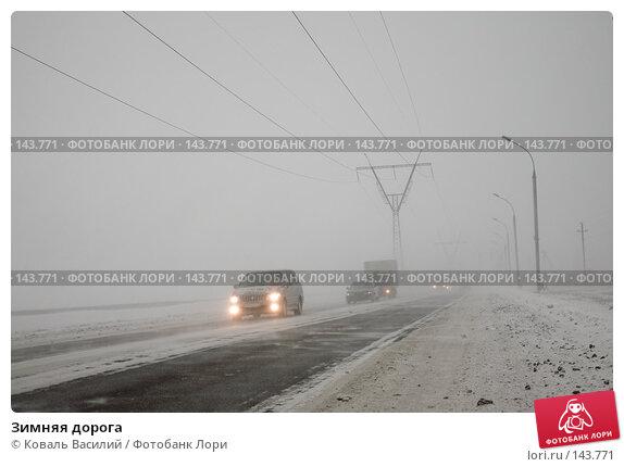 Зимняя дорога, фото № 143771, снято 24 ноября 2007 г. (c) Коваль Василий / Фотобанк Лори
