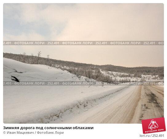 Зимняя дорога под солнечными облаками, фото № 252491, снято 8 марта 2008 г. (c) Иван Мацкевич / Фотобанк Лори