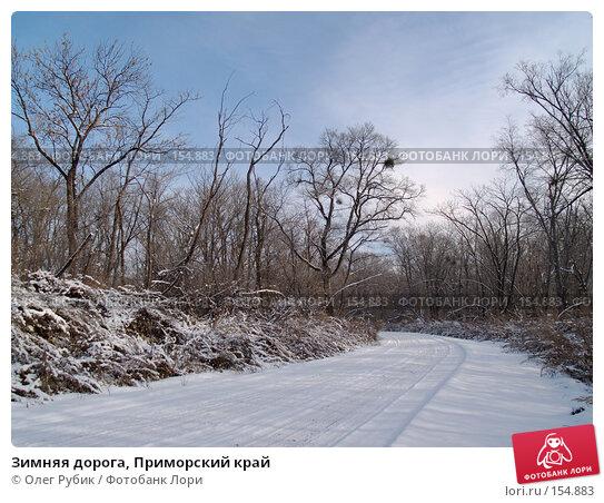 Купить «Зимняя дорога, Приморский край», фото № 154883, снято 19 декабря 2007 г. (c) Олег Рубик / Фотобанк Лори