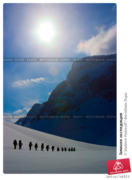 Зимняя экспедиция, фото № 14611, снято 25 мая 2017 г. (c) Vladimir Fedoroff / Фотобанк Лори