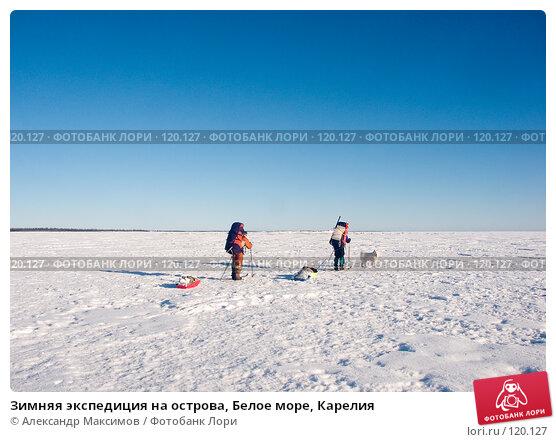 Купить «Зимняя экспедиция на острова, Белое море, Карелия», фото № 120127, снято 24 февраля 2004 г. (c) Александр Максимов / Фотобанк Лори